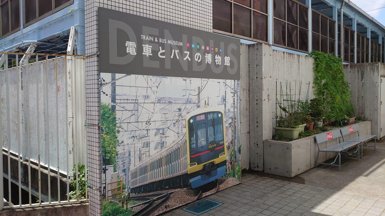 電車とバスの博物館の画像です。