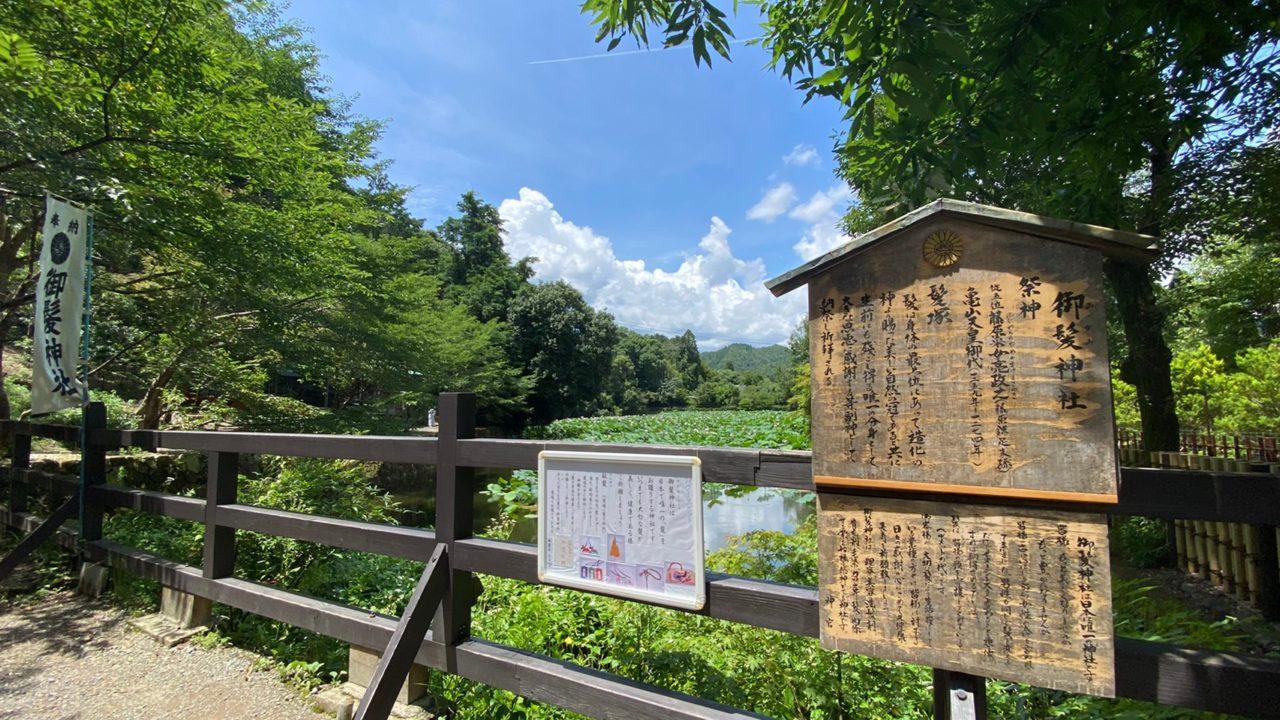 京都 御髪神社の写真