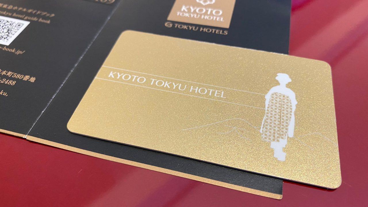 京都東急ホテルのルームキーの画像